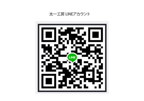 工房LINE.jpg